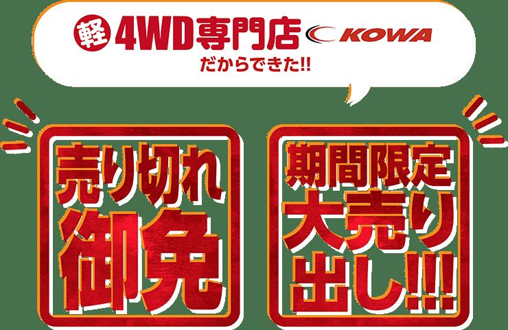 4WD専門店KOOWAだからできた!売り切れ御免!期間限定大売り出し!