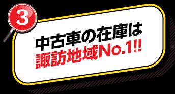 中古車の在庫は諏訪地域No.1