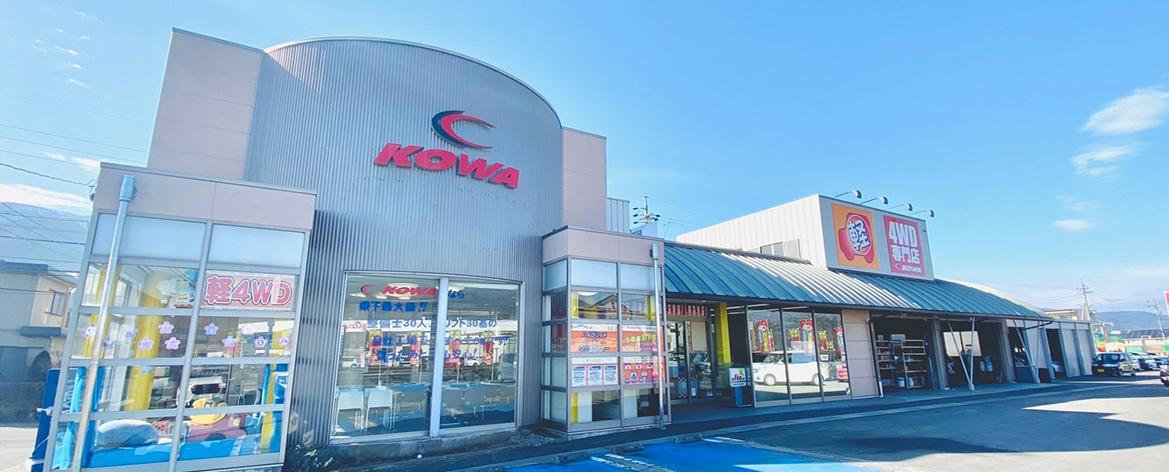 KOWA 軽4WD専門店