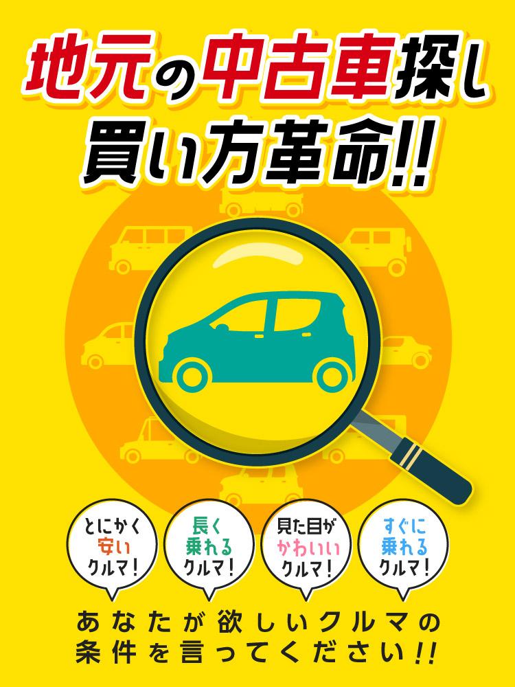 地元の中古車探し買い方革命 あなたが欲しい車の条件を言ってください