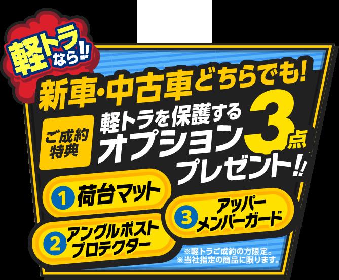 軽トラご成約さらに3点セットプレゼント!