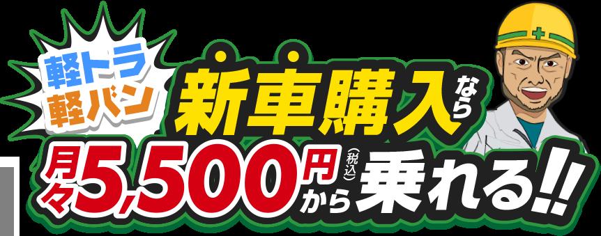 軽トラ軽バン新車購入なら月々5,500円から乗れる