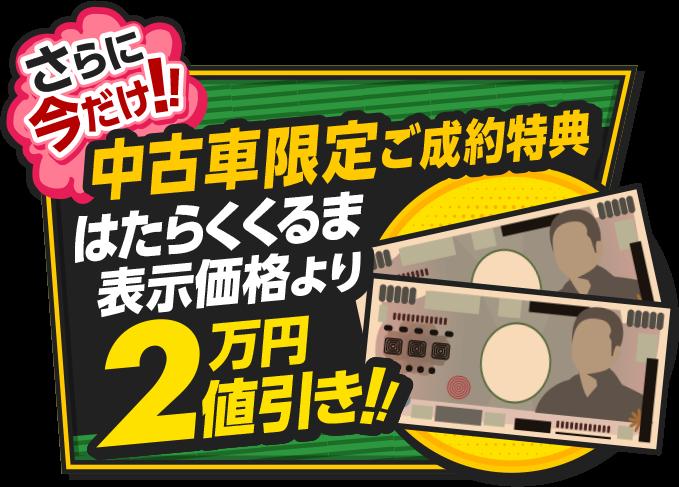 6月28日までの期間限定!中古車限定後制約特典2万円引き